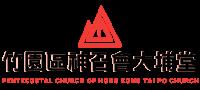 Pentecostal Church of HK Tai Po Church